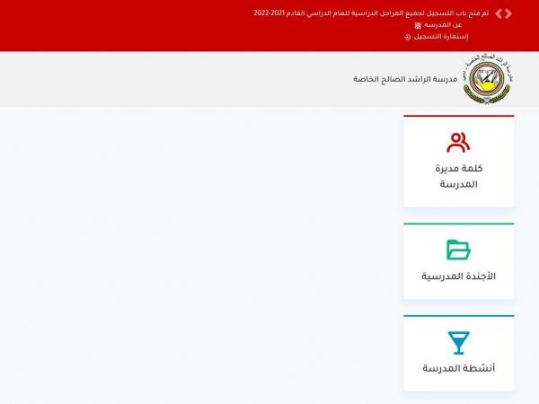 alrashed-alsaleh.com