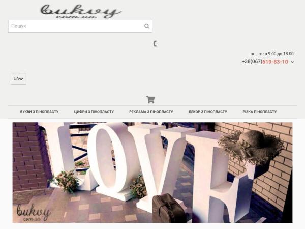 bukvy.com.ua
