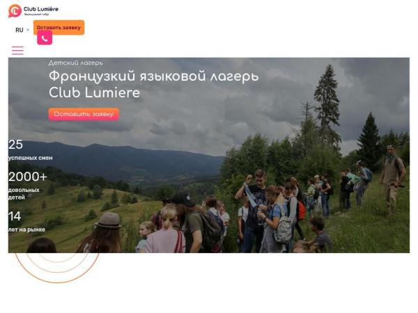 club-lumiere.com.ua