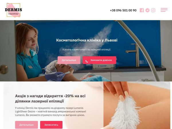 dermis.in.ua