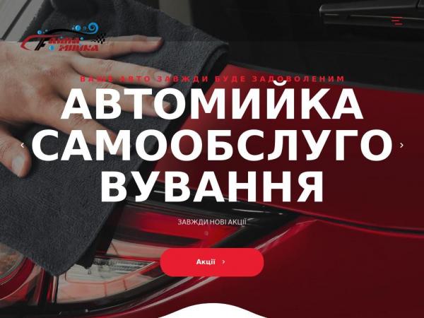 fajnamyjka.com.ua