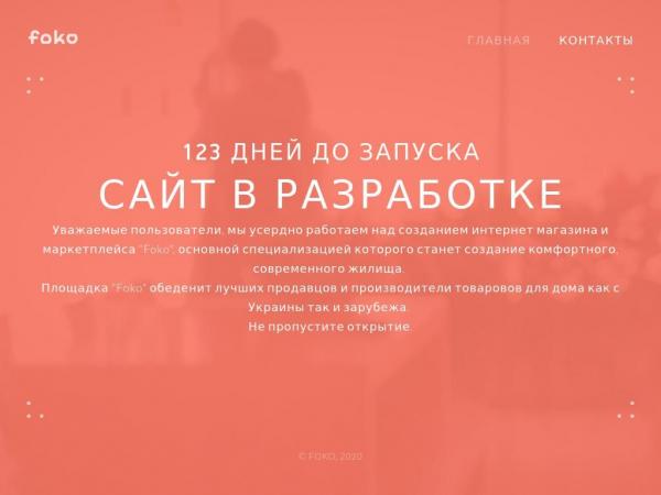 foko.com.ua