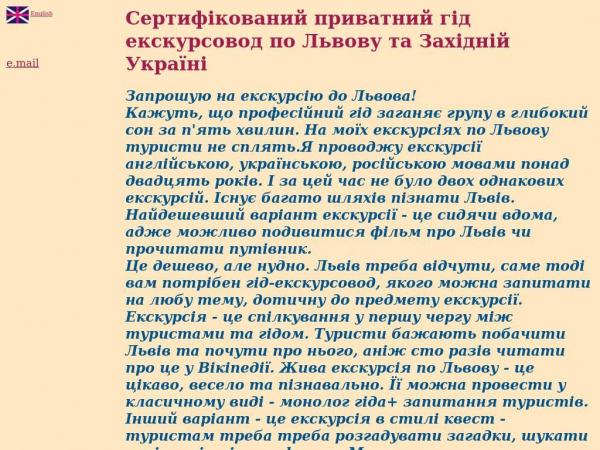 guides.lviv.ua