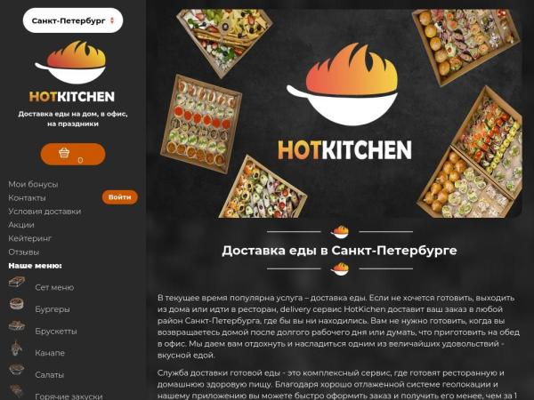 hotkitchen-delivery.ru