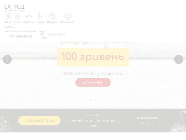 lapiec-pizza.com.ua