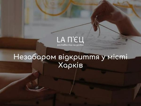 lapiec-pizza.kh.ua