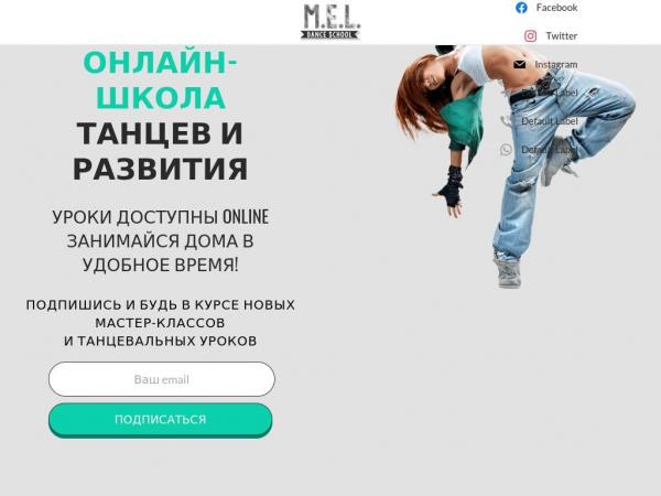meldanceschool.online