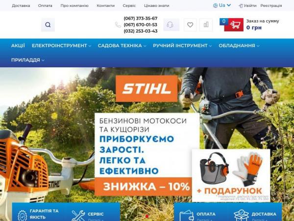 profitools.lviv.ua