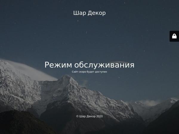 shar-dekor.ru