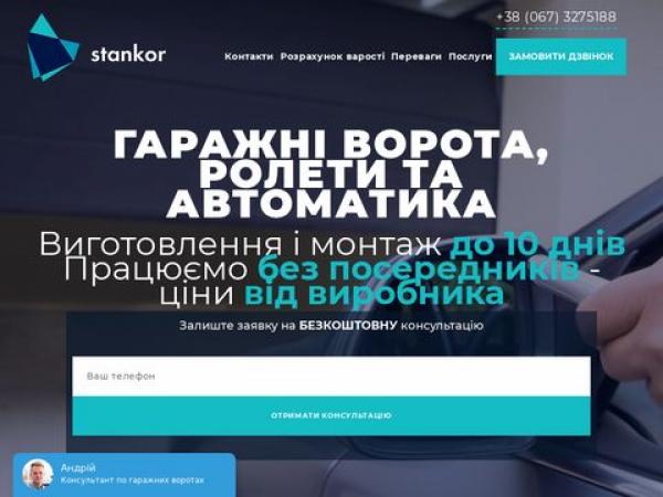 stankor.com.ua