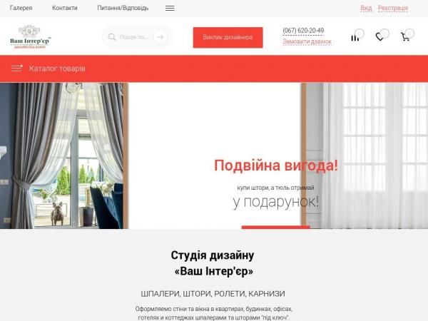 vashinterier.ua