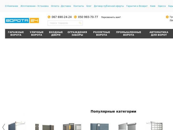 vorota24.ua