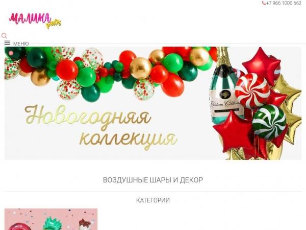 malina-party.ru