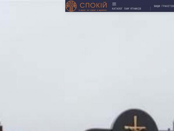 spokij.com.ua